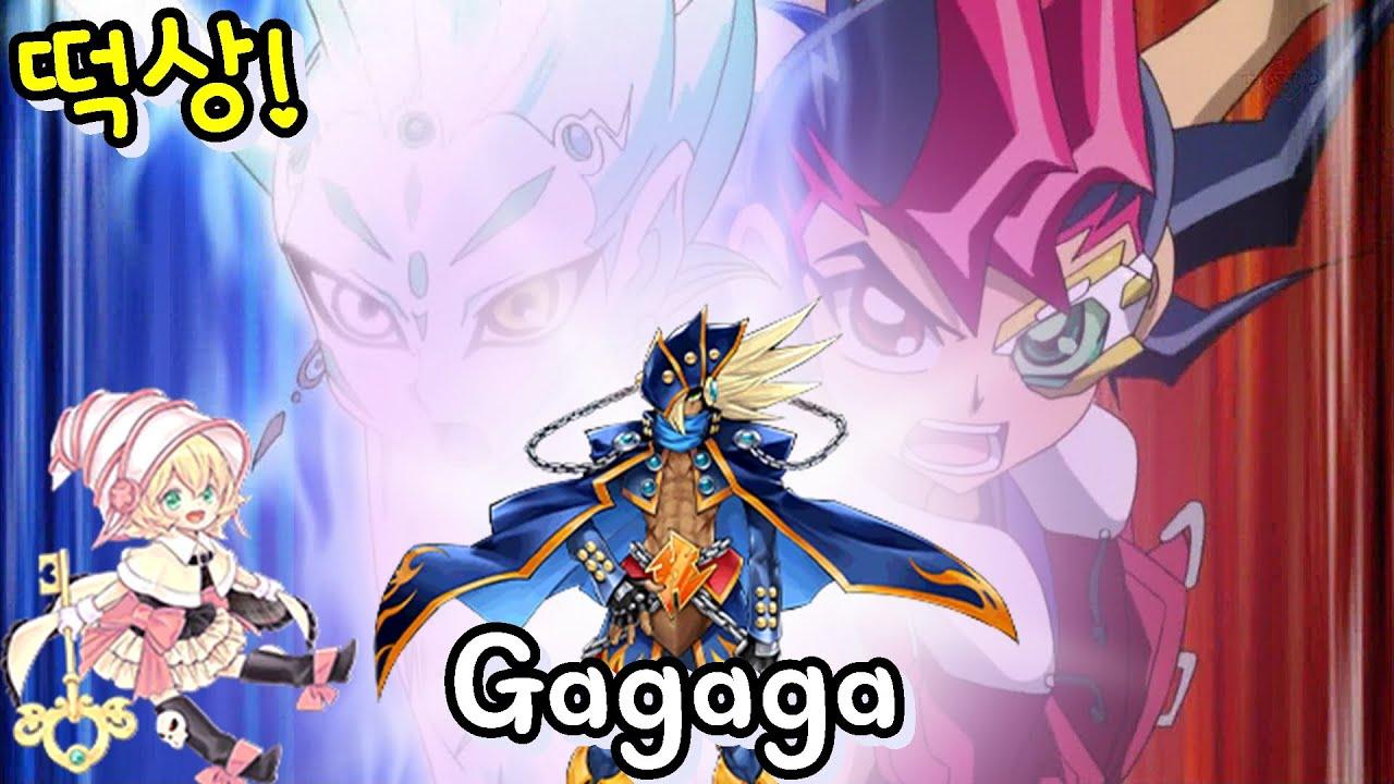 [유희왕 듀얼링크스] 떡상한 가가가덱! Gagaga Onomatoplay ガガガ Yu-Gi-Oh! Duel Links 遊戯王デュエルリンクス