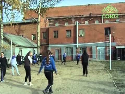 Санкт-Петербург. Турнир по волейболу в СИЗО №5