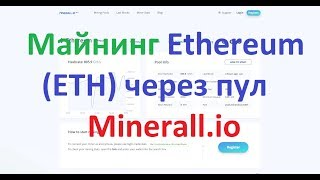Майнинг Ethereum (ETH) на пуле Minerall.io