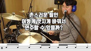 기초 리듬을 그대로 사용하기엔.. 뭔가 허전하죠? 그렇…