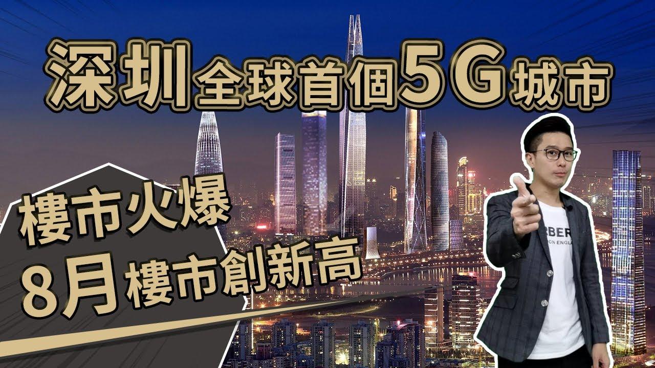 深圳 全球首個5G城市 8月樓市火爆 一手網簽成交創新高