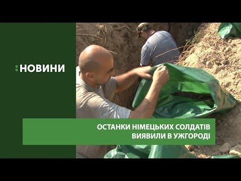 Останки 60-ох німецьких солдатів дістали із місця поховання в Ужгороді