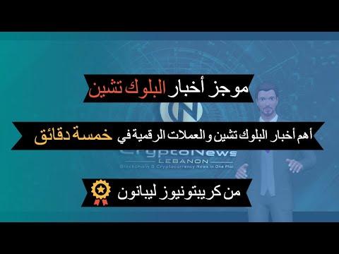 موجز الأخبار - موجز أخبار البلوك تشين والعملات الرقمية 08/11/2020