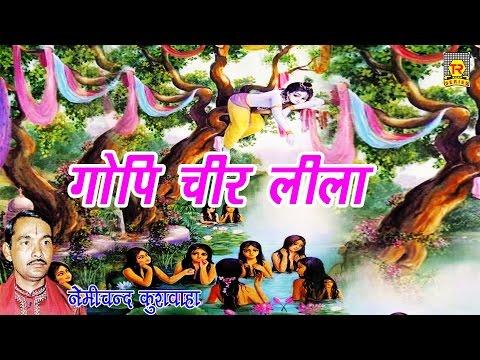 गोपी चीर लीला किस्सा महाभारत  | Gopi Cheer Lila Kissa Mahabharat | Nemi Chand Kushwa