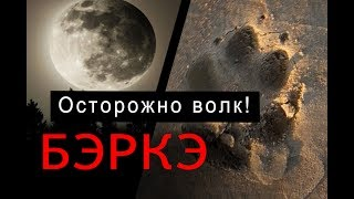 Охота на волка в Якутии видео Республика Саха