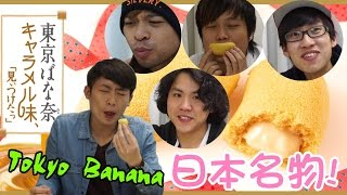 YouTubers吃東京香蕉的反應 - Tokyo Banana!