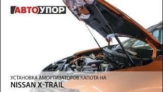 Установка амортизаторов капота на Nissan X-Trail 2018 - .