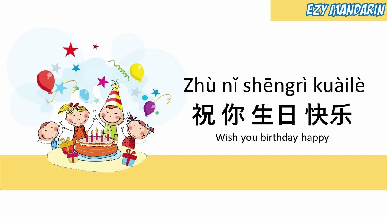 Zhu Ni Shengri Kuai Le Happy Birthday Mandarin Chinese Kid Song Lyrics Youtube