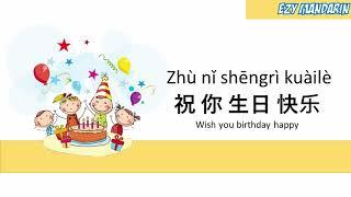 Zhu Ni Shengri Kuai Le- Happy Birthday Mandarin Chinese Kid Song Lyrics
