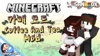 차 한잔의 여유!! [마인크래프트: 카페 모드] - Coffee And Tea Mod - [잠뜰]