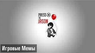 Press X to Jason! Игровые мемы [9]