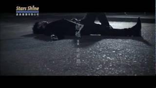 許廷鏗-螞蟻 mv
