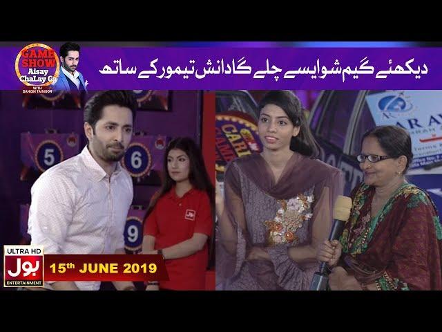 Game Show Aisay Chalay Ga | 15 June 2019 | Danish Taimoor Show