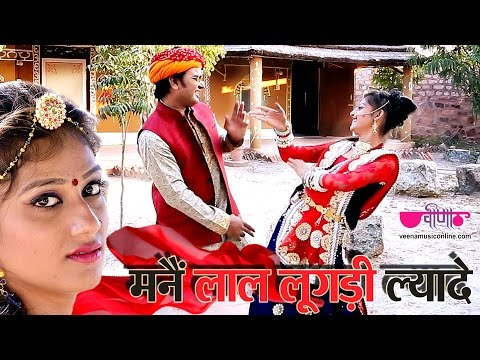 New Rajasthani Song 2017 | Lal Lugari Lyadu Re HD | New Marwadi DJ Song