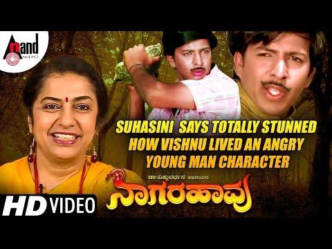 Suhasini - Says Totally Stunned How Vishnu Lived  An Angry Young Man Character   NAAGARAHAVU