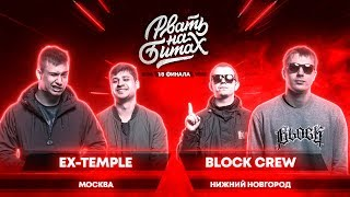 РВАТЬ НА БИТАХ (1/8 ФИНАЛА) - EX-TEMPLE x BLOCK CREW