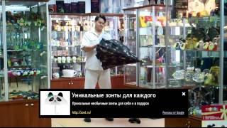 мужские зонты купить(, 2014-11-20T17:04:11.000Z)