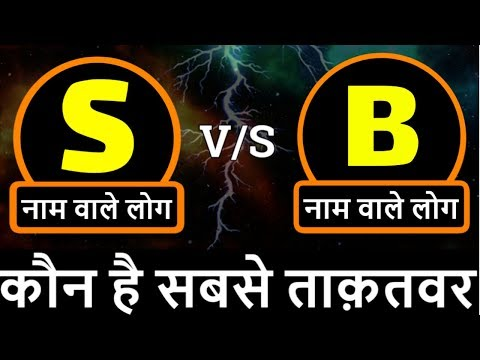 B naam wale log VS S naam wale log | Vrishabha rashi nature | Kumbh rashi nature