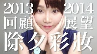 【BrenLui大佬B】2013回顧.展望2014.除夕元旦妝容Tips Thumbnail