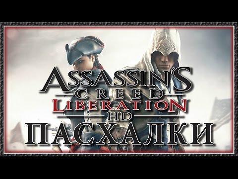 Пасхалки в игре Assassin's Creed - Liberation [Easter Eggs]