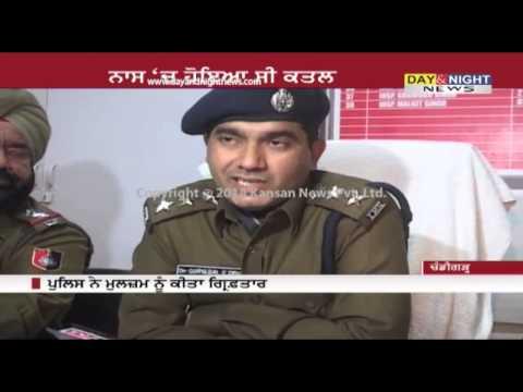 Cops Solve Dhanas Murder Case, Accused Arrested | Chandigarh
