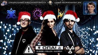 ОПА! Olsior, Pollen и Alex007 - Новогодние 3х3 в StarCraft II - Ep. 2