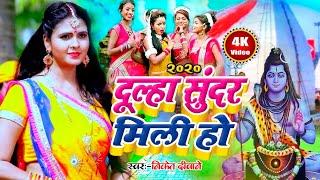 दूल्हा सुंदर मिली हो #BolBam Video Song 2020 - Niket Deewane #Bhojpuri Song 2020