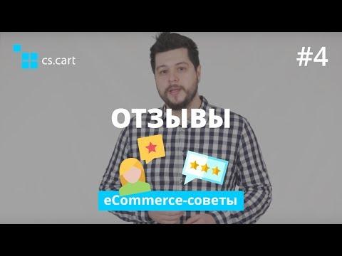 Как интернет-магазину набрать отзывы клиентов