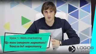 Web-marketing. Урок 1 з веб-маркетингу