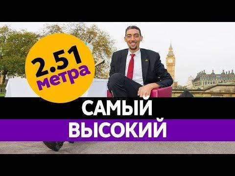 САМЫЙ ВЫСОКИЙ человек в мире. Самые высокие люди в истории!