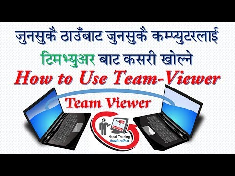 TeamViewer – How to Use Teamviewer Remote Support, Control and Access Online in Nepali [नेपाली]