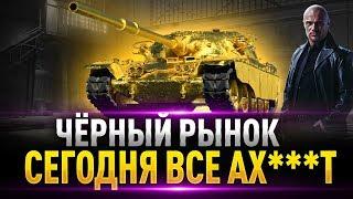Schwarzpanzer 58 - ( Чёрный Mutz ) ● Чёрный Рынок 2020 WoT ● День 6