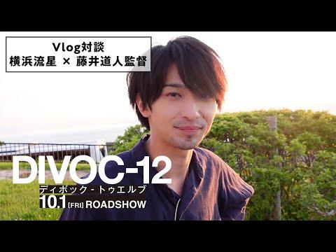 映画『DIVOC-12』横浜流星&藤井道人監督・Vlog対談全編公開!