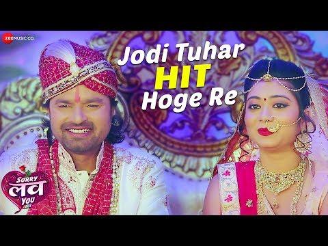 Jodi Tuhar hit Hoge Re -Full Audio |Sorry Love You Jaan | Amit Pradhan |Zafar Iqbal & Navneet Tiwari