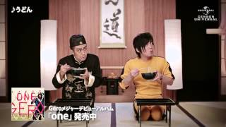Geroメジャーデビューアルバム「one」の収録曲「うどん」のPVが完成しま...