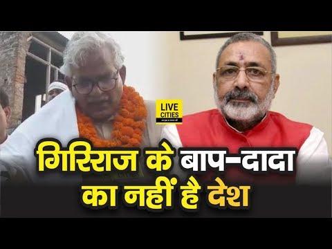 Giriraj Singh के हरा झंडा बैन वाले बयान पर बरसे RJD Candidate Tanveer Hasan, कहा जहर घोलना बंद करो