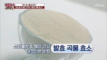 【발효 곡물 효소】 당뇨병 & 췌장 지키는 비법! #광고포함 | [내 몸 플러스] 222회 | TV CHOSUN 20201115 방송