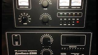 КВ усилитель ДОНБАСС 2500, работа от YAESU FT 950 (видео №3)