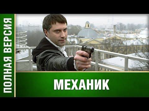 МЕХАНИК! ФИЛЬМ ДЛЯ