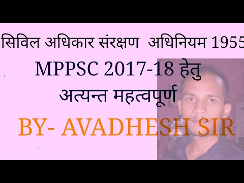 सिविल अधिकार संरक्षण अधिनियम 1955 (MPPSC SPECIAL) the protection of civil rights act 1955 in hindi