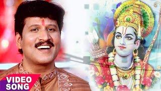 सुरेश शुक्ला ने गया राम जी का सुपरहिट भजन Hari Ji Batayi Dihi Na Suresh Shukla Ram Bhajan 2018