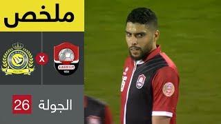 ملخص مباراة الرائد والنصر في الجولة 26 من دوري كأس الأمير محمد بن سلمان للمحترفين