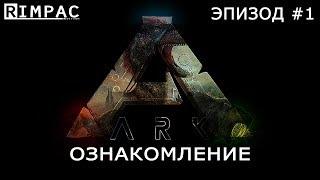 ARK Survival Evolved | Сериал по ARK, альтернативный сюжет | Эпизод #1
