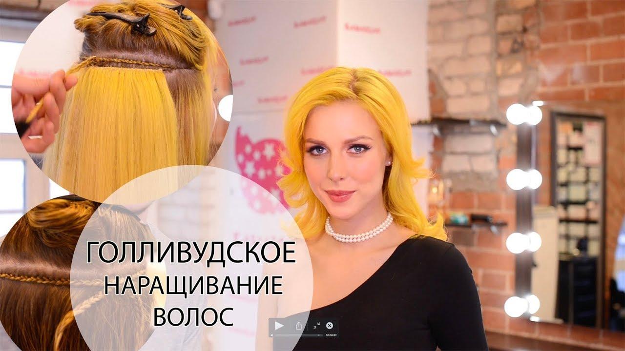 Голливудское нарашивание волос