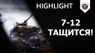😈Leopard 1 - КОРОЛЬ ЗЕЛЕНКИ / EviL_GrannY Highlight