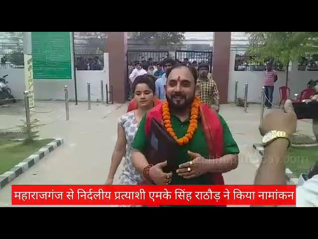 महाराजगंज संसदीय सीट से निर्दलीय प्रत्याशी एमके सिंह राठौड़ ने किया नामांकन