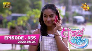 Ahas Maliga | Episode 655 | 2020-08-24 Thumbnail