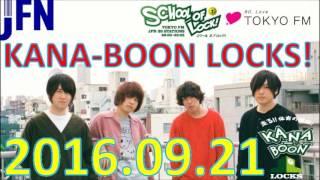 9月21日(水)のKANA-BOON LOCKS!は・・・ 今月いっぱいで休講。 恋愛筋力...