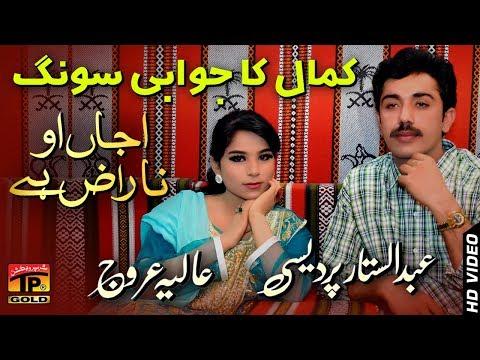 Ajan O Naraz Aey || Abdul Satar Pardesi || Aliya Arooj || Latest Song 2018