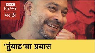 Why 'Tumbbad' took so long to complete? 'तुंबाड'ला इतकी वर्षं का लागली? (BBC News Marathi)